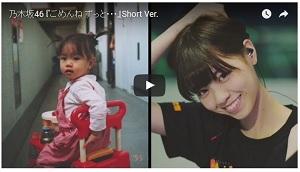 西野七瀬に注目~☆ 乃木坂46 『ごめんね ずっと…』  オフィシャル動画
