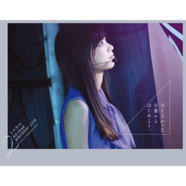 乃木坂46 2ND YEAR BIRTHDAY LIVE 2014.2.22 横浜アリーナ 限定ブルーレイ 新登場!