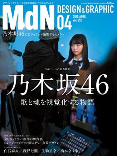 月刊MdN 2015年 4月号(特集:乃木坂46 歌と魂を視覚化する物語)[雑誌]Kindle