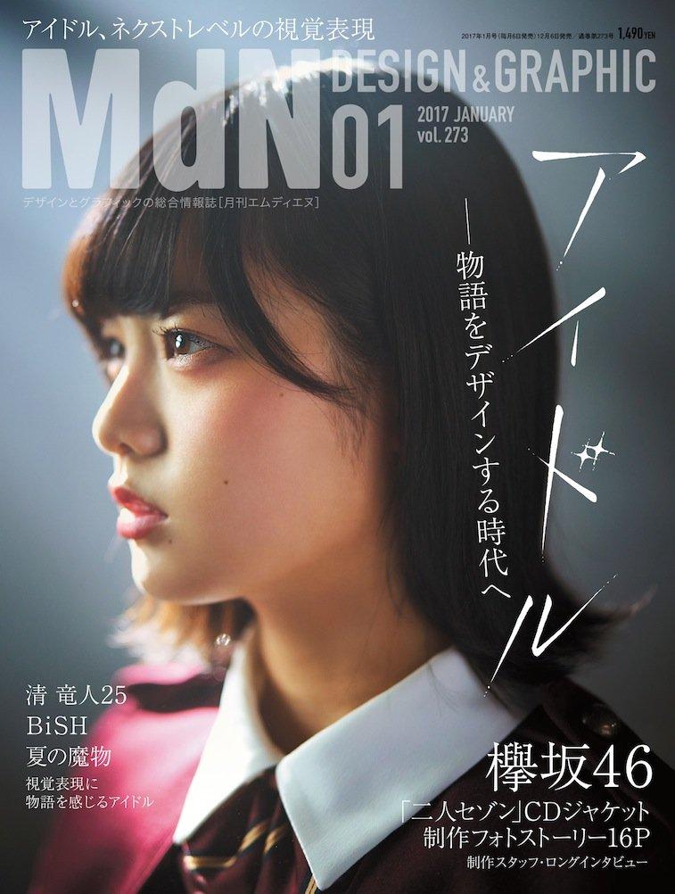 欅坂46 二人セゾン(2016年)でここまで感動したことはあっただろうか?