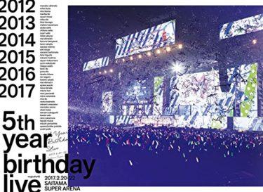 ところで、乃木坂46 5th YEAR BIRTHDAY LIVE ブルーレイ&DVD商品(2018年)は確認しましたか?