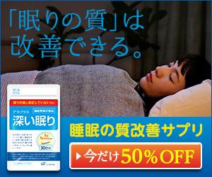 幻の眠りの質を改善する睡眠サプリ 【アラプラス 深い眠り】