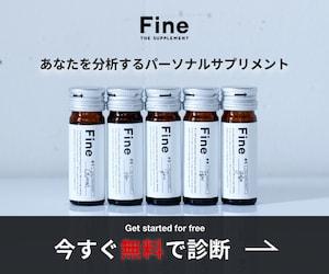 Fine(ファイン) 無料診断で最適な液体サプリメント(令和元年 [2019年])アンケート