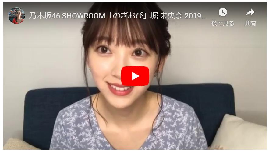 乃木坂46 SHOWROOM「のぎおび」堀 未央奈を徹底解剖