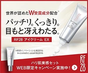 夢を叶える【RF28 アイクリーム EX】WEB限定ハリ肌実感セット
