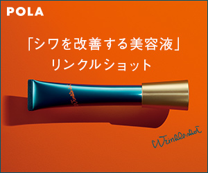 夢を叶えるPOLA シワ改善 リンクルショット メディカル セラム