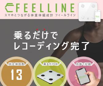 今こそ、【FEELLINE】スマホと繋がる体重計