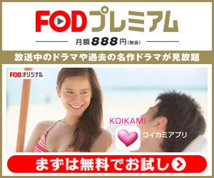 時代に愛される悲しみの忘れ方 Documentary of 乃木坂46(FODプレミアム)