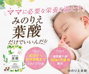 30代からの妊活女性の無添加葉酸サプリ【みのりえ葉酸】