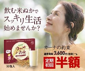 胸を打つ健康女性が食べる米ぬか【カーナの約束】