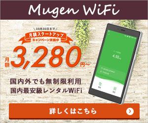 今こそ、国内外でも無制限利用のwifi【Mugen WiFi】