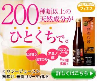 結果をたたき出すスーパーフルーツドリンク【黄酸汁(こうさんじる)豊潤サジー】