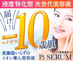 次世代の大人のたるみ毛穴用美容液【6FORCE P.i.SERUM】