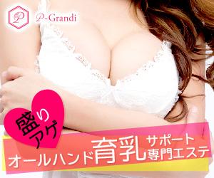 これだけは知っておくべき育乳マッサージ専門サロン【p-Grandi】を快適にする方法
