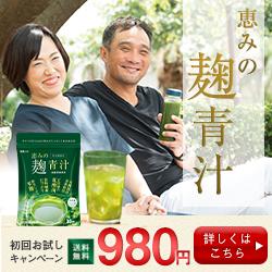 有機野菜と麹を配合「恵みの麹青汁」の知られざる秘密・・・