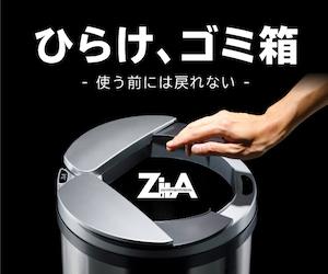 ひらけ、ゴミ箱!!自動ゴミ箱の【ZitAジータ】の合理的な考え方