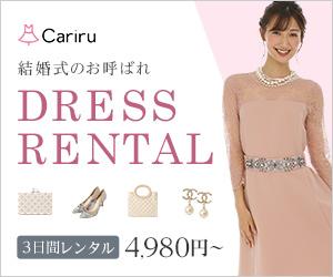 結婚式パーティーのレンタルドレス・アイテム【Cariru(カリル)】の裏側を読み解く
