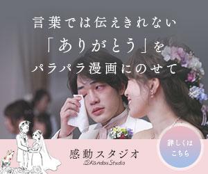 揺れる結婚式、記念日の演出にパラパラ漫画ムービー【感動スタジオ】