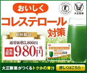 うなぎ登りの大正製薬のトクホの青汁「ヘルスマネージ大麦若葉青汁<キトサン>」