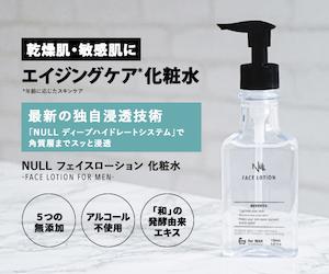 我々は【男性用】乾燥肌・敏感肌に化粧水【NULL フェイスローション】に何を求めているのか