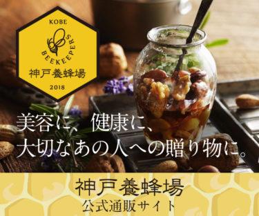 もっとずっと、いい養蜂場を営む神戸養蜂場が厳選した高品質なハチミツ