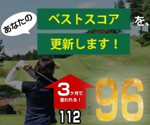 人気ティーチングプロのゴルフレッスン動画見放題【ピタゴル】の方へのアドバイス