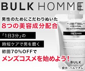 ほとんどの人が気づいていないメンズコスメ BULK HOMME(バルクオム) 500円のヒミツをご存じですか?