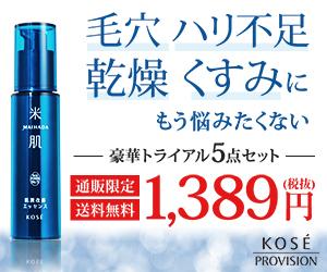 キラキラ輝くコーセー 米肌トライアルセット 乾燥肌・毛穴の保湿対策