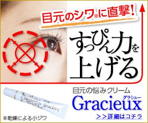 いま話題のGracieux+(グラシュープラス) 目元クリーム・アイクリーム