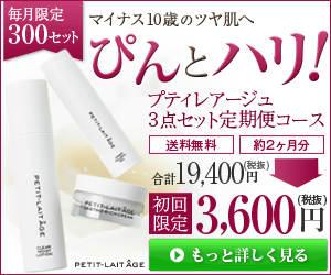 エイジングケア化粧品 プティレアージュ 3ステップセット成功の秘密