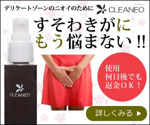 知らないと損するクリアネオ(cleaneo) すそわきが対策、わきが、皮膚汗対策