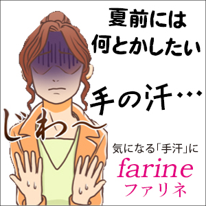 制汗パウダー farine(ファリネ) 手汗対策の決め手