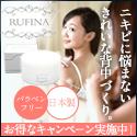【ルフィーナ】背中ニキビ・黒ずみケア専用クリームのスイッチ