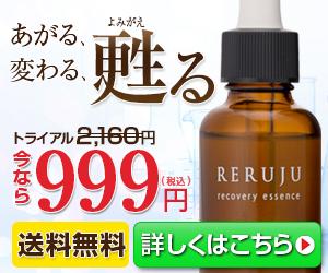 本当は私、リルジュ リカバリィエッセンス グロースファクター補充美容液が大好きなんです!