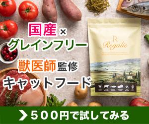 また【レガリエ】「国産×ヒューマングレード×グレインフリー」キャットフードの季節がやってきたよ!