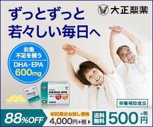 DHA・EPAを贅沢に配合【大正DHA・EPA】の物語