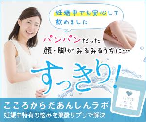 むくみを改善する葉酸サプリメント【こころからだあんしん葉酸】の専門家