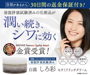 ラメラ構造を整える【しろ彩 セラミドリッチクリーム】(乾燥、小じわ、敏感肌)の新常識