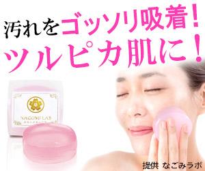 たとえば新感覚の洗顔石鹸【ぷるんぷるんの実】(30%超の美容保湿成分)