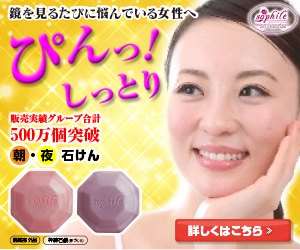 革新的なシミに悩む女性が選ぶ石鹸「ソフィール モーニングソープ&ナイトソープ」