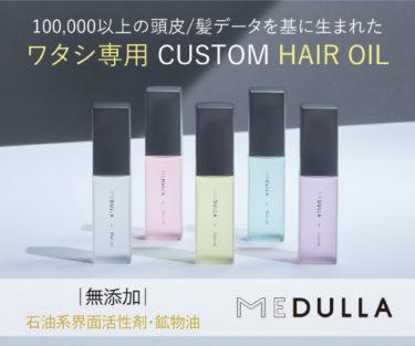 今おさえておくべき100,000以上の頭皮/髪に関するデータから生まれた「MEDULLAヘアオイル」