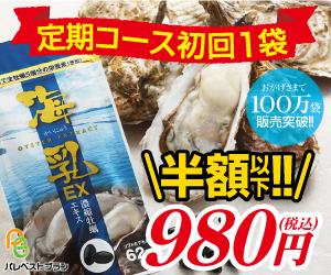 滋養強壮サプリなら亜鉛、牡蠣、必須アミノ酸の「海乳EX」のことなら