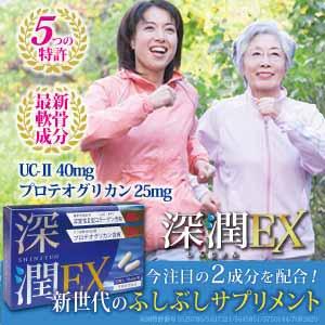 コンドロイチン・グルコサミンを超える特許成分サプリ【深潤EX】 の知られざる秘密・・・