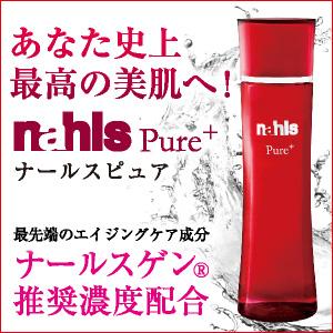 ほうれい線ケア・ナールスゲン配合化粧水「ナールスピュア」のオキテ