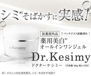 磨きぬかれた美白を叶えるオールインワンジェル【Dr.Kesimy(ドクターケシミー)】
