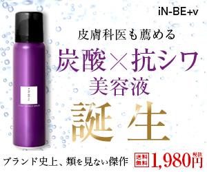 知らないと損する炭酸×抗シワ美容液【iN-BE+vカーボリンクルセラム】