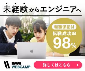 30代からの転職を目指す方向けプログラミングスクール【DMM WEBCAMP】