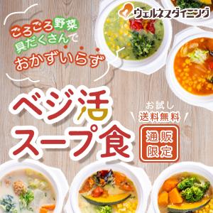 野菜不足解消の新提案 1食で1日に必要な野菜の半分を摂取「ベジ活スープ食」大検証