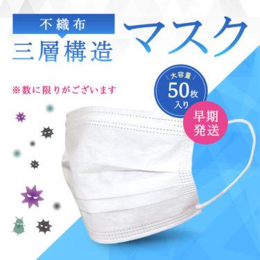 もう間違ったウィルス・花粉対策に!不織布三層構造マスクを選ぶのはやめにしませんか?