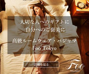 【Foo Tokyo Official Web Store】ルームウェア・パジャマの高級ブランドのパイオニア